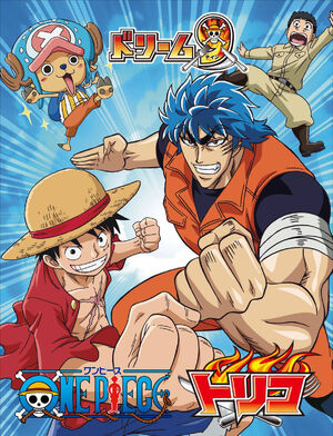 Toriko x One Piece 2