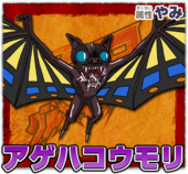 Swallowtail Bat GM