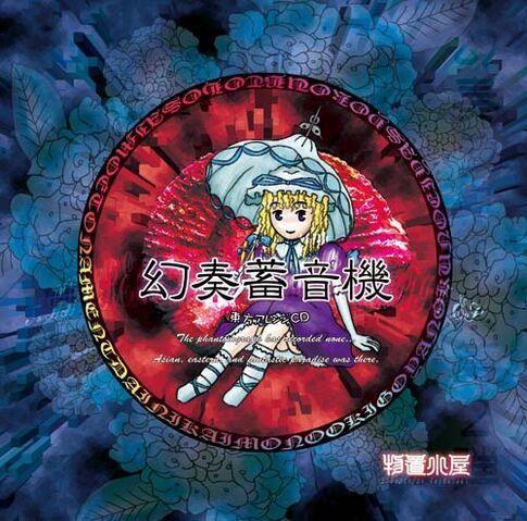 File:Monookigoya gensou chikuonki.jpg