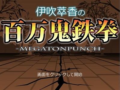 File:Megaton punch.jpg