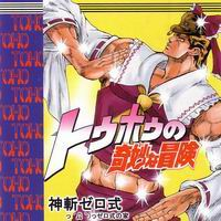 File:Toho's Bizarre Adventure cover.jpg