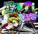 星 -HOSHI-