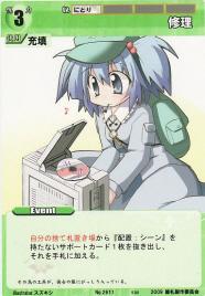 File:Nitori2611.jpg