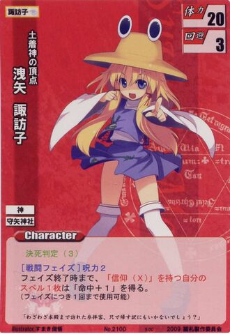 File:Suwako2100.jpg