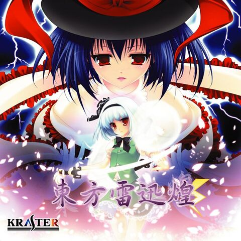 File:Toho-Raizinkou Cover.jpg