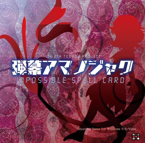 File:Touhou14.3cover.jpg
