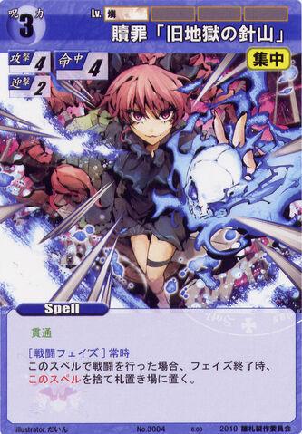 File:Rin3004.jpg