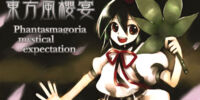 東方風櫻宴 Phantasmagoria mystical expectation