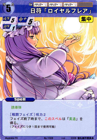 File:Patchouli1008.jpg