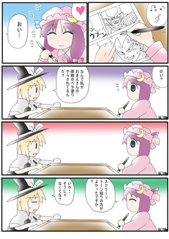 File:Ishikiri comic l06.jpg