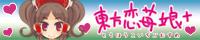 Koiichigomusume banner
