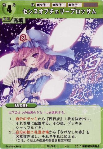 File:Yuyuko0821.jpg