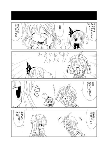 File:Todays youmu-san 11.jpg