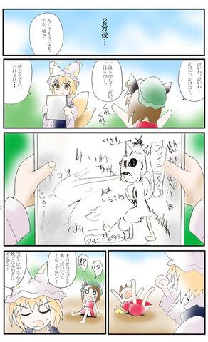 File:Ishikiri z comic02.jpg