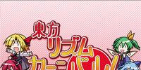 Touhou Rhythm Carnival ~ Kurenai