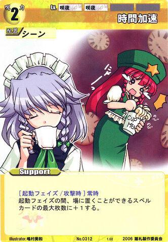 File:Sakuya0312.jpg