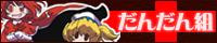 File:Dandan4 banner.jpg