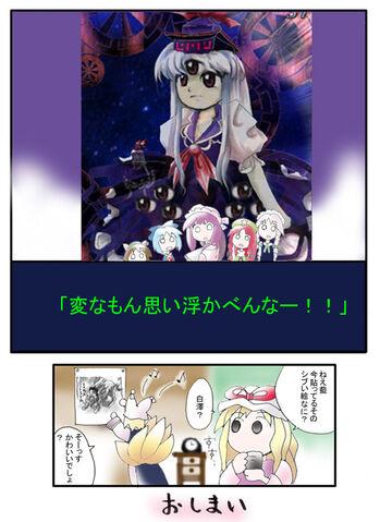File:Ishikiri z comic15.jpg