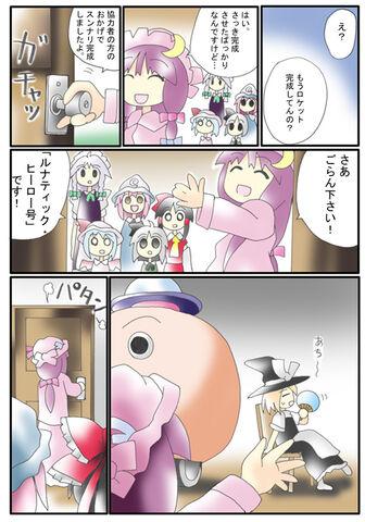 File:Ishikiri comic l10.jpg