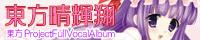 File:Toho Seikishou banner.jpg