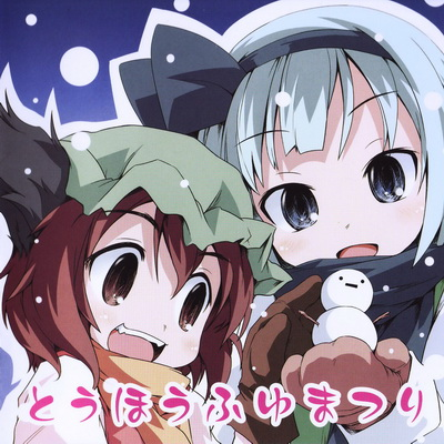 File:Fuyu Matsuri cover.jpg