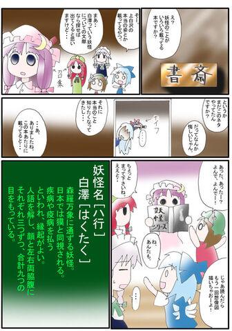 File:Ishikiri z comic13.jpg