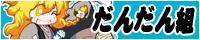 File:Dandan3 banner.jpg