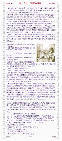 File:Curiosities of lotus asia 16 04.png
