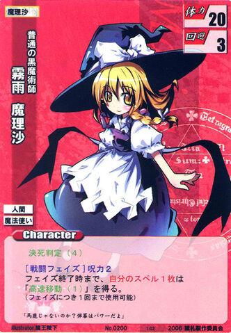 File:Marisa0200.jpg