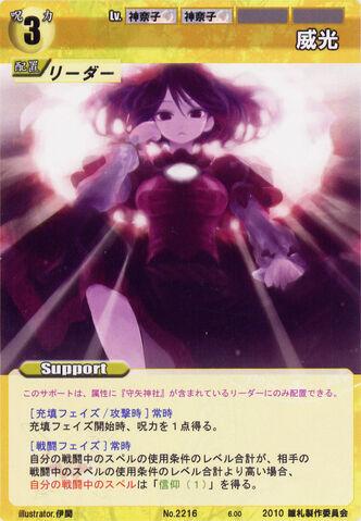 File:Kanako2216.jpg
