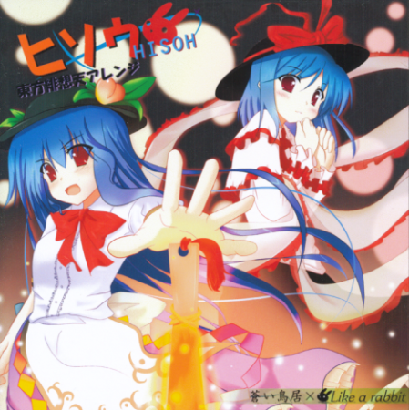 File:HisouCDcover.png