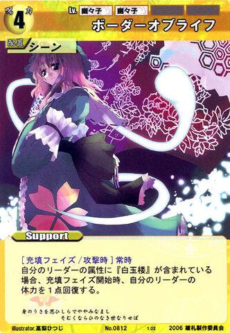 File:Yuyuko0812.jpg