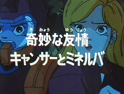 File:Super-God Masterforce - 12 - Japanese.jpg