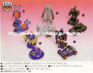 File:Minibot-japanese-cat.jpg
