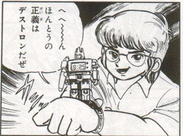 File:Makoto-manga.jpg