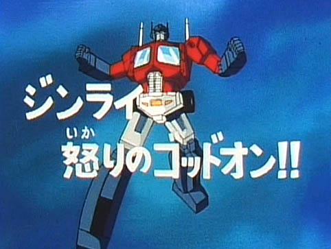 File:Super-God Masterforce - 11 - Japanese.jpg