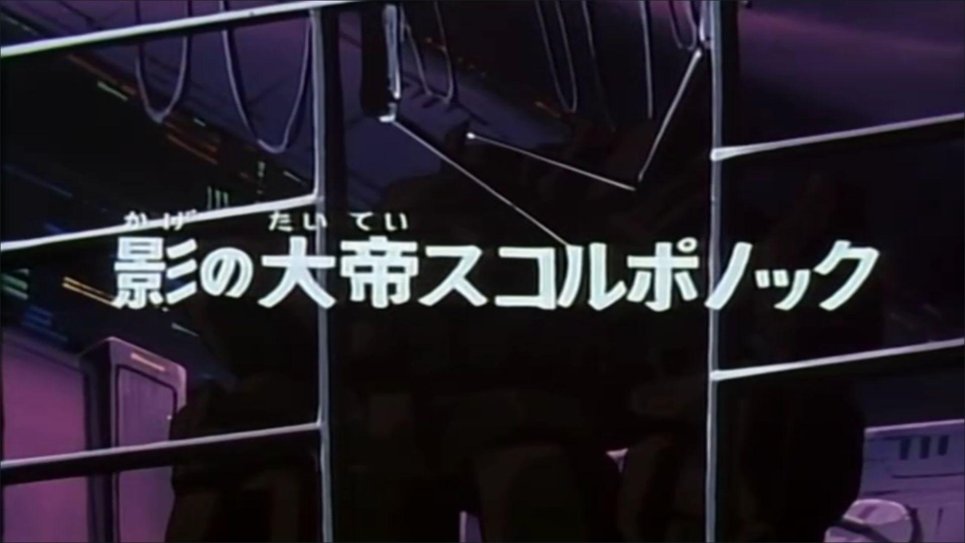File:The Headmasters - 11 - Japanese.jpg