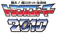 File:2010 logo.jpg