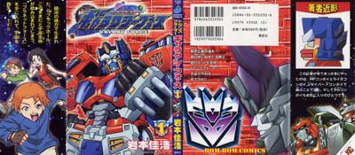 File:GalaxyForce manga vol 1.jpg