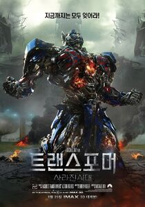 Transformersageofextinctioncybertronianposter