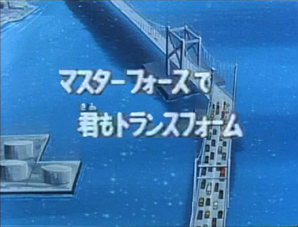 File:Super-God Masterforce - SP05 - Japanese.jpg