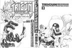 TM Volume 1 Inside Cover