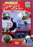 NicetoMeetYouThomas!DVD