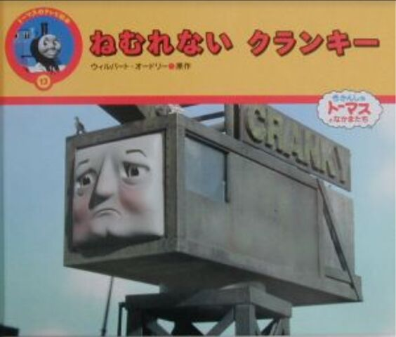 File:NoSleepforCranky(book)JapaneseCover.jpeg