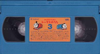 File:Let'sSingThomasSongsTogetherVol3cassette.jpg