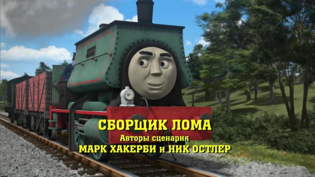 File:SamsonSentforScrapRussianTitleCard.png