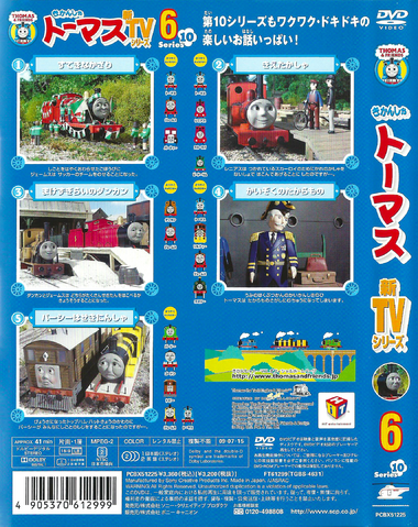 File:ThomastheTankEngineSeries10Vol6Back.png