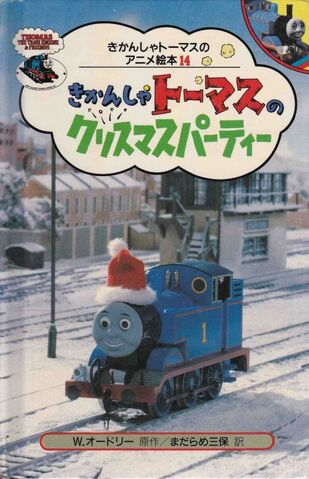 File:Thomas'ChristmasPartyJapaneseBuzzBook.jpg