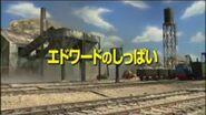 EdwardStrikesOutJapanesetitlecard