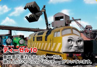 File:Diesel10promo.jpg